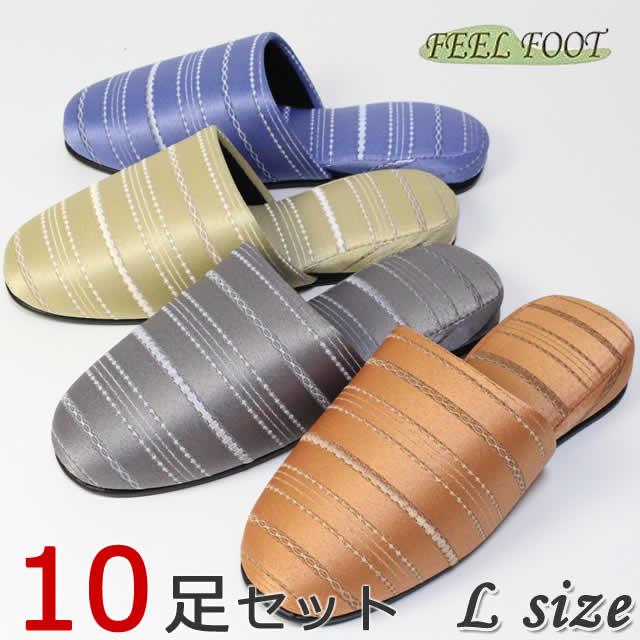 スリッパ 来客用 ノヴェルライン L 10足セット 色選べます   FEEL FOOT  おしゃれ 室内履き 上品