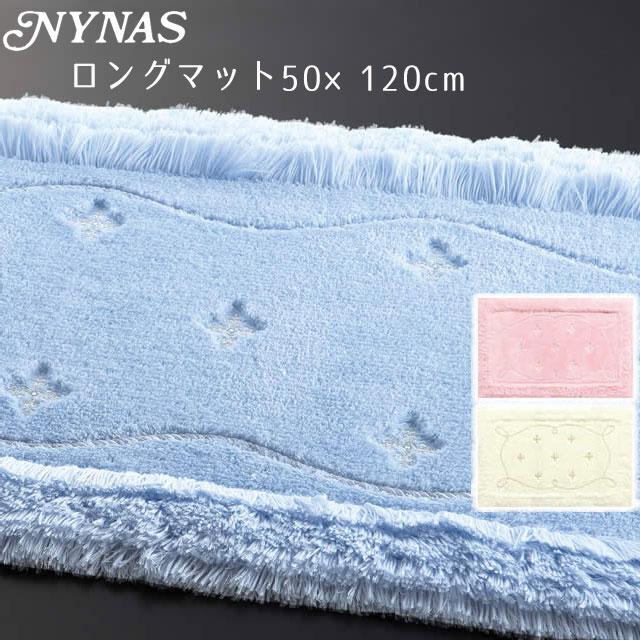 割引クーポン有り NYNAS  プロローグ ロングマット 50×120  ニーナス 玄関マット バスマット キッチンマット ブランド 国産 ポイント12倍