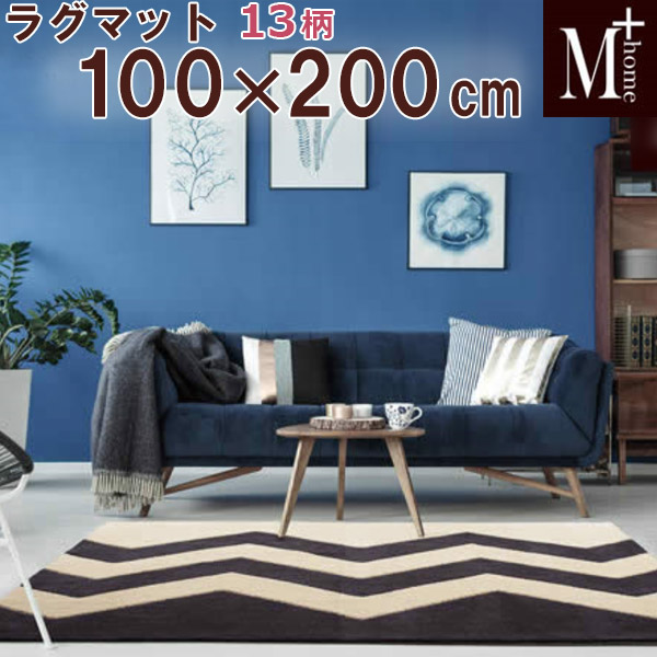 ラグマット  M+home エムプラスホーム  ラグコレクション13柄140×200  抗菌・防臭吸水素材 床暖房対応 日本製 国産 ポイント12倍