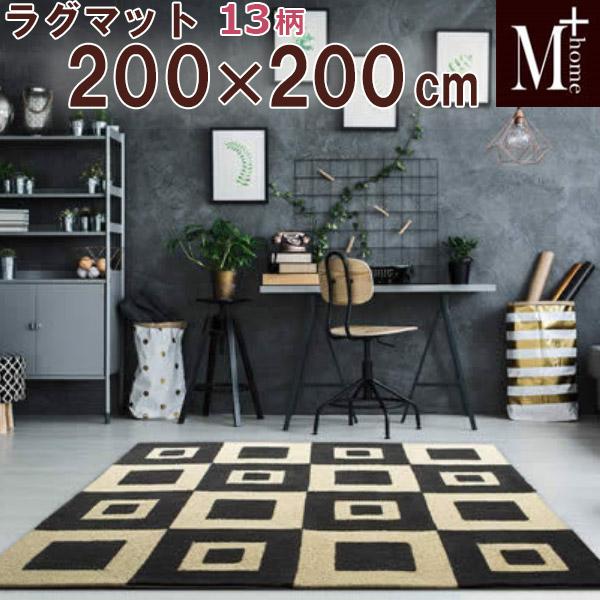ラグマット  M+home エムプラスホーム  ラグコレクション13柄200×200  抗菌・防臭吸水素材 床暖房対応 日本製 国産