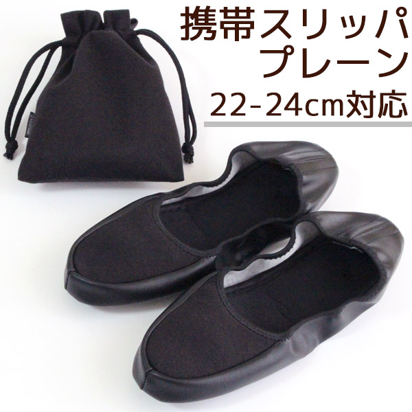 Portable slippers, plain black fs3gm