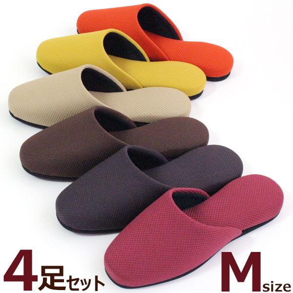 スリッパ 4足セット Mサイズ NEWフナミスリッパ色選べます 洗える おしゃれ 来客用 オールシーズン対応 日本製