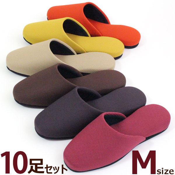 スリッパ 10足セット NEWフナミスリッパ Mサイズ色選べます  送料無料 洗える おしゃれ 来客用 オールシーズン対応 日本製