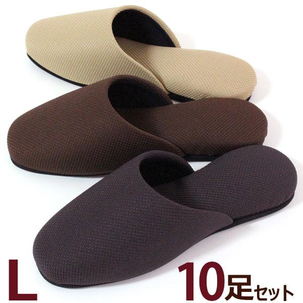 スリッパ Lサイズ 10足セット NEWフナミスリッパ色選べます。 メンズ 洗える おしゃれ 来客用 オールシーズン対応 日本製