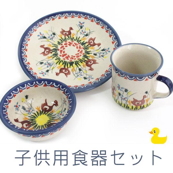 ポーランド陶器・食器 子供用食器3点セット アヒルプレート(皿)、ボウル(小鉢)、マグカップ 3点セット WIZ社 Z8-IF45 ギフト プレゼント