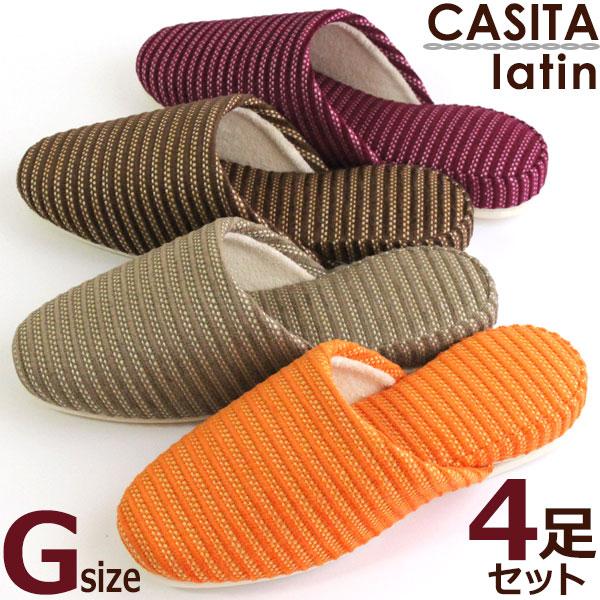 スリッパ 来客用4足セット カシータ ラテン CASITA LATIN G(グッド)サイズ 色選べます 送料無料 おしゃれ 室内履き 日本製