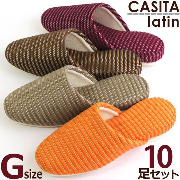 スリッパ 10足セット カシータ ラテン  CASITA LATIN G(グッド)サイズ 色選べます  送料無料 おしゃれ 室内履き 日本製