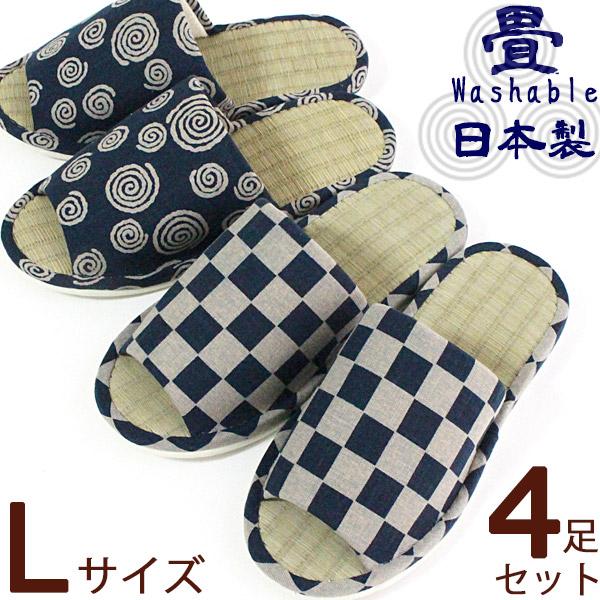 スリッパ 4足セット 藍染風 い草 たたみ スリッパ メンズLサイズ 和柄来客用 柄選べます洗える 畳 slipper 夏用 日本製