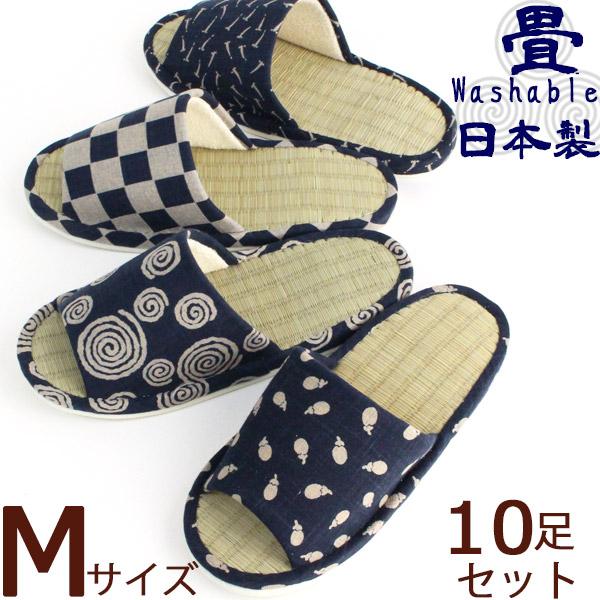 割引クーポン有り スリッパ 10足セット 藍染井草畳Mサイズ 和柄 来客用 柄選べます洗える 畳 slipper 夏用 日本製