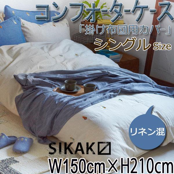 ELF コンフォートケースS W150×H210cm SIKAK シカク 刺繍×ナチュラル素材 麻 綿 掛け布団用カバー シングルサイズ