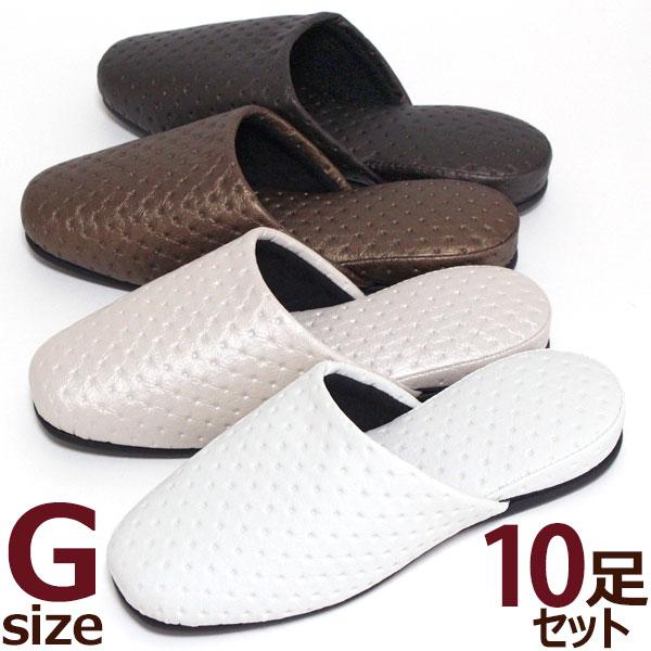 スリッパ 10足セット ドットパターン レザー調 G(グッド)サイズ色選べます  送料無料 おしゃれ 室内履き 日本製 合成皮革