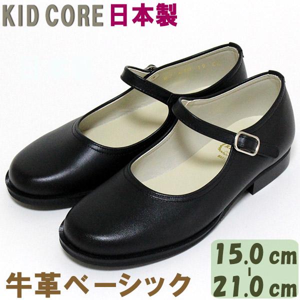 子供フォーマル靴 本革ベーシック ストラップ M 15.0~21.0cm KID CORE 610M 日本製 牛革 ハーフサイズあり 送料無料