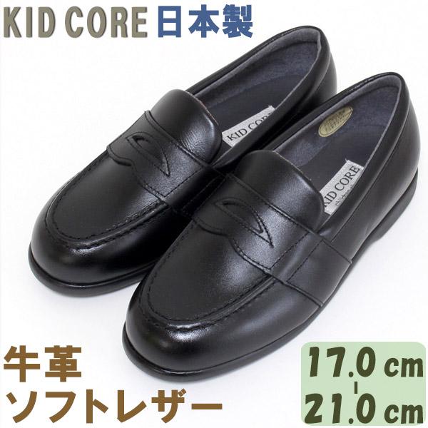 子供フォーマル靴 本革ソフトレザー ローファー M 17.0~21.0cm KID CORE KC1081M 日本製 モールドソール 内側メッシュ 牛革 フォーマルシューズ 送料無料
