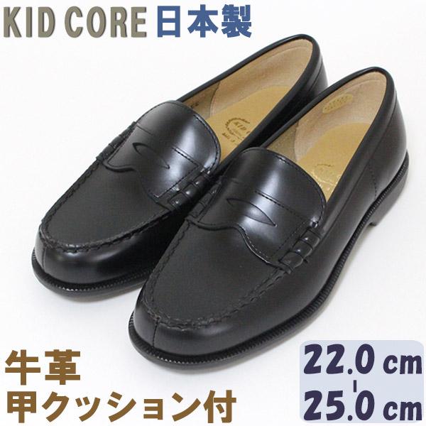 割引クーポン有り 子供フォーマル靴 本革 甲クッション付き ローファー L 22.0~25.0cm  KID CORE 1521 日本製 モールドソール ハーフサイズあり 牛革 フォーマルシューズ  送料無料 ポイント12倍