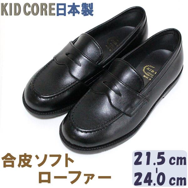 子供フォーマル靴 合皮ソフト ローファー L 21.5~24.0cm KID CORE 2089L 日本製 モールドソール 内側メッシュ ハーフサイズあり フォーマルシューズ 送料無料
