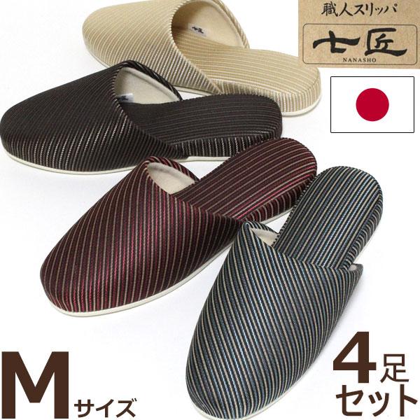 スリッパ Mサイズ 4足セット 七匠 シャイニーライン お色選べます 来客用 おしゃれ ストライプ 日本製