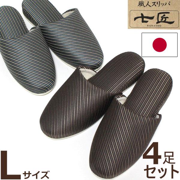 割引クーポン有り スリッパ Lサイズ メンズ 4足セット 七匠 シャイニーライン お色選べます 来客用 おしゃれ ストライプ 日本製