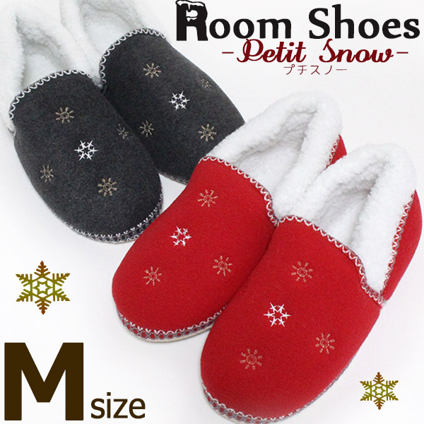 人気の暖かいルームシューズがお買い得 品質保証 今だけ2足で 期間限定特価品 送料無料 ルームシューズ プチスノー雪の結晶の刺繍がカワイイ