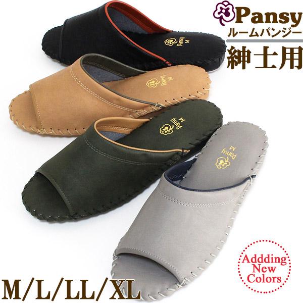 スリッパ 来客用 送料無料 ご指名買い リピーター多数 slippers 定番から日本未入荷 Pansy パンジー 実用的 紳士用室内履き プレゼント 父の日 今だけ限定15%OFFクーポン発行中 メンズ パンジースリッパ 9723 ギフト