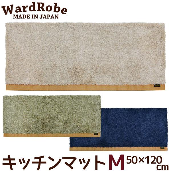 アースカラーの生地&合皮の組み合わせがおしゃれなシリーズ男女を問わずに使えるシンプルデザイン キッチンマット M 50×120cm ワードローブ2 アースカラー&ベーシック 洗える おしゃれ Ward Robe 日本製