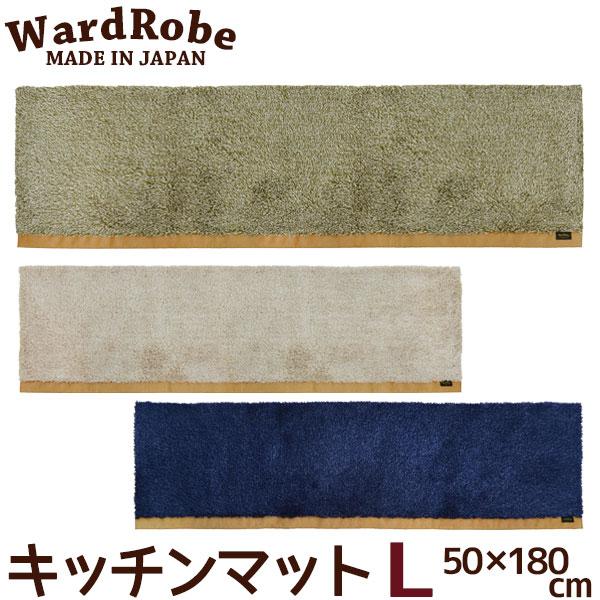 Ward Robe ワードローブ2 アースカラー&ベーシックキッチンマット レザーorデニム Lサイズ 50×180cm洗えるキッチンマット 送料無料 ポイント12倍