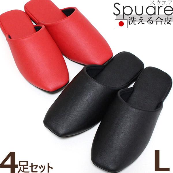 合皮スリッパ Mサイズ 色が選べる お得な来客用4足組 スクエア ソフトタイプ レザー調 洗える おしゃれ 日本製