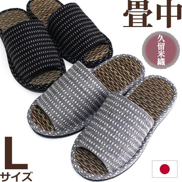 畳スリッパ メンズLサイズ お得な4足セット 色選べます 来客用 ドット 紳士 おしゃれ タタミ ゴザ中 夏用 日本製