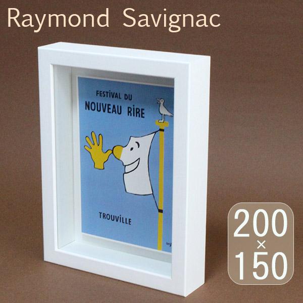 ついに再販開始 サヴィニャックのポストカードと立体フレームのセット ガラス面を使用した木製のおしゃれなBOXフレーム サヴィニャック ポストカード フレーム RIRE NOUVEAU Raymond 期間限定送料無料 Savignac フレーム内側ホワイト