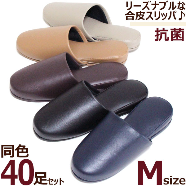 スリッパ 同色40足セット レザー調 アースカラー Mサイズ抗菌 合成皮革 来客用 業務用