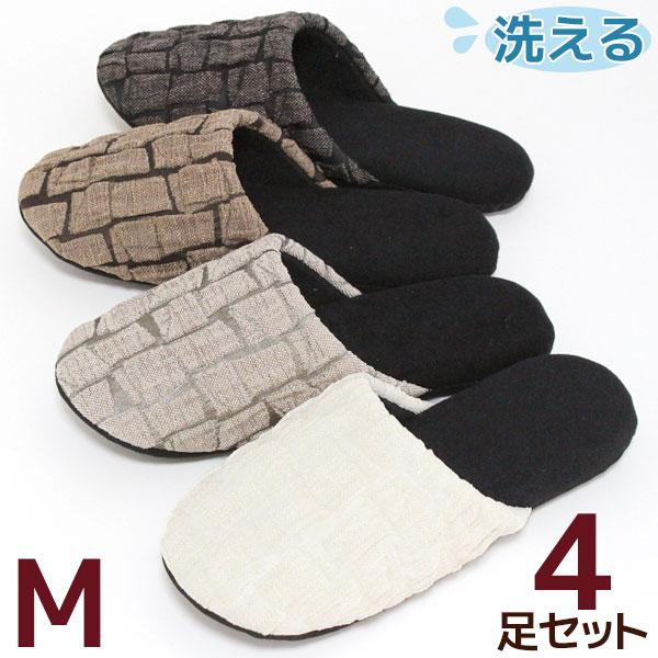 スリッパ 4足セット ふくれ織り ブロック柄 Mサイズ 色選べます  洗えるスリッパ ソフトタイプ 日本製 送料無料 来客用