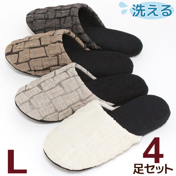 スリッパ 4足セット ふくれ織り ブロック柄 Lサイズ 洗えるスリッパ ソフトタイプ メンズ 日本製 色選べます 送料無料