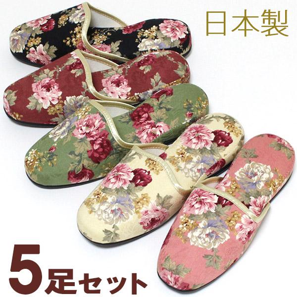 エレガントな薔薇柄 スリッパ 5足セット 来客用 高級 色選べます ゴールド縁取り slippers おしゃれ 日本製