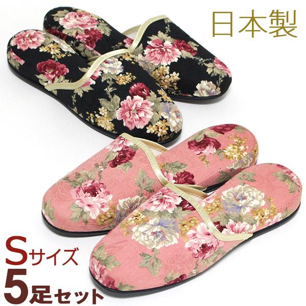エレガントな薔薇柄 スリッパ Sサイズ 5足セット 来客用 色選べます ゴールド縁取り おしゃれ 小さいサイズ 日本製