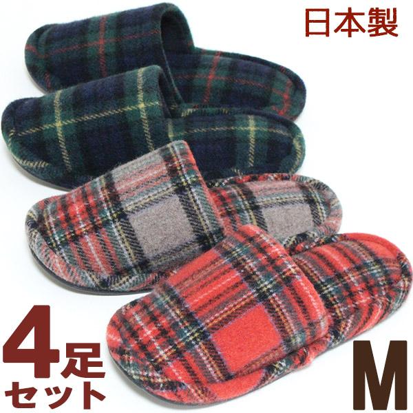 スリッパ 来客用 4足セット 起毛タータンチェック Mサイズ 色が選べます ウール入り 日本製
