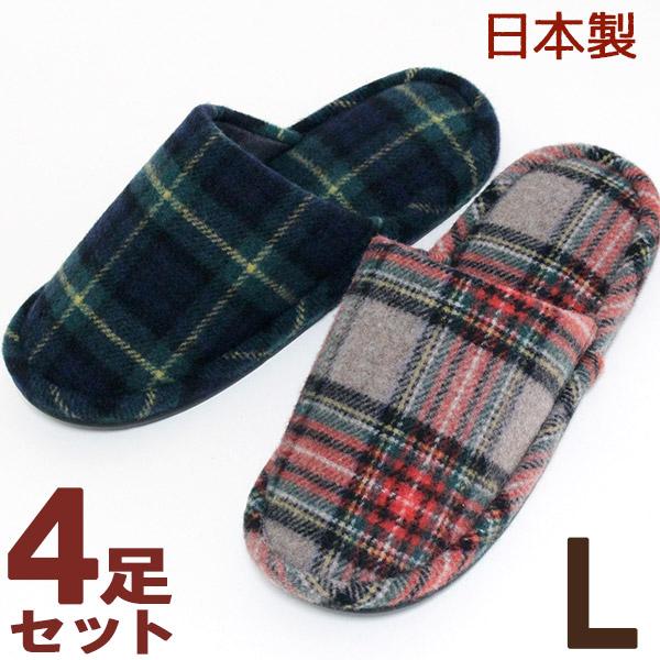 スリッパ 来客用 4足セット 起毛タータンチェック Lサイズ メンズサイズ 色が選べます ウール入り 日本製