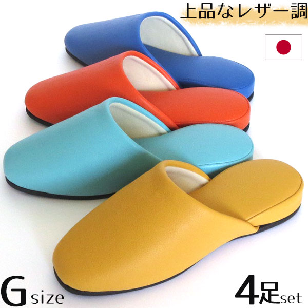 スリッパ お得な4足セット 色選べます 来客用 レザー調 ウレタン素材 Gサイズ おしゃれ 滑りにくい 静音効果 お手入れ楽々 来客用