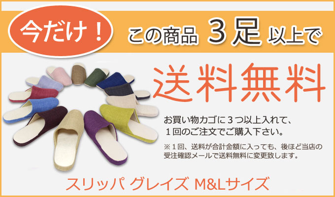 3足以上で スリッパ グレイズ M&Lサイズ ソフトタイプ かわいい おしゃれ 洗える 来客用