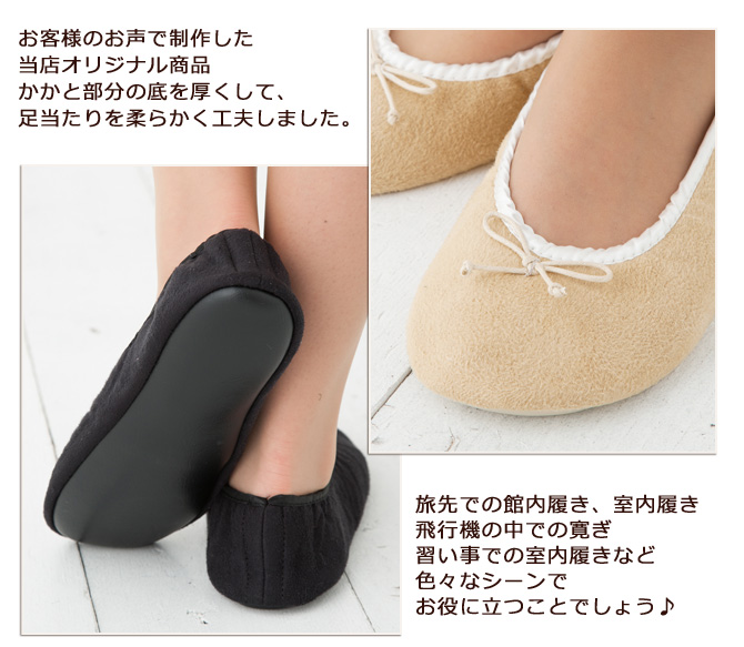 Faux suede Ribbon mobile slippers admission ビューピー ★ original nonstandard-size mail fs3gm