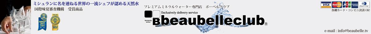 ボーベルウォーター:最高級!富士山の純天然水のみを扱っております。