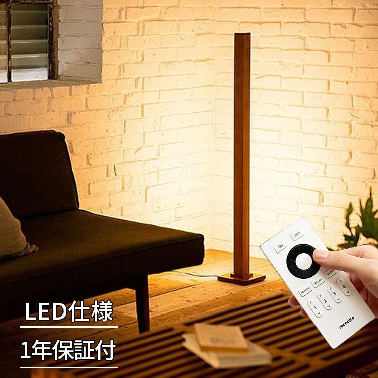 リモコン付 フロアライト ランバー [FLOOR LIGHT LAMBAR]|スタンドライト フロアランプ フロアスタンドライト 照明器具 照明 間接照明 寝室 ベッドサイド おしゃれ かわいい 北欧 ナチュラル インテリア スタンド LED 調光 リビング用 居間用 電気 調色 調光式 新生活