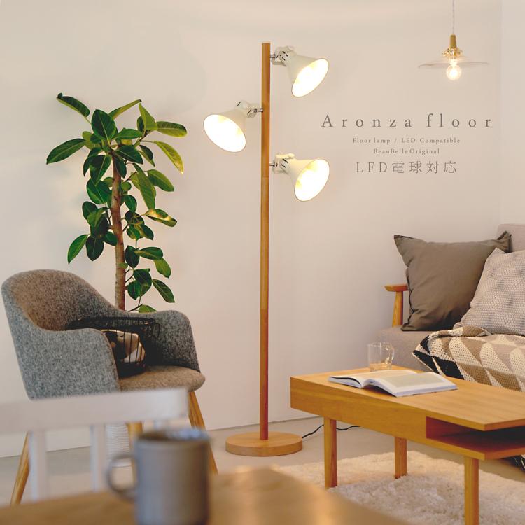 【送料無料・一部地域を除く】フロアライト アロンザフロア ボーベル| 3灯 スタンドライト フロアランプ フロアスタンドライト スポットライト アッパーライト 照明器具 間接照明 寝室 ベッドサイド おしゃれ 北欧 リビング用 居間用 LED 電気 新生活