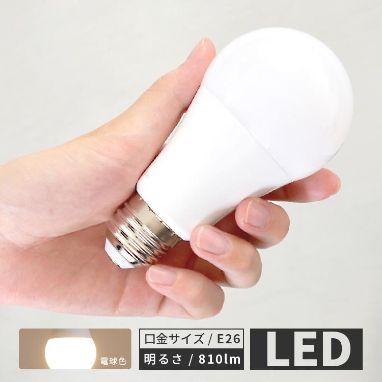 E26 LED電球 BBL-040 810lm 電球色