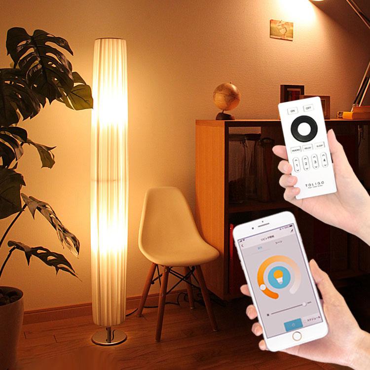 フロアライト プレクト リモート PEシェードランプ|led 電球付き リモコン付き 調色 調光式 間接照明 寝室 スタンドライト フロアランプ おしゃれ 北欧 インテリア 照明器具 ベッドサイド リビング用 居間用 フロアスタンド 新生活