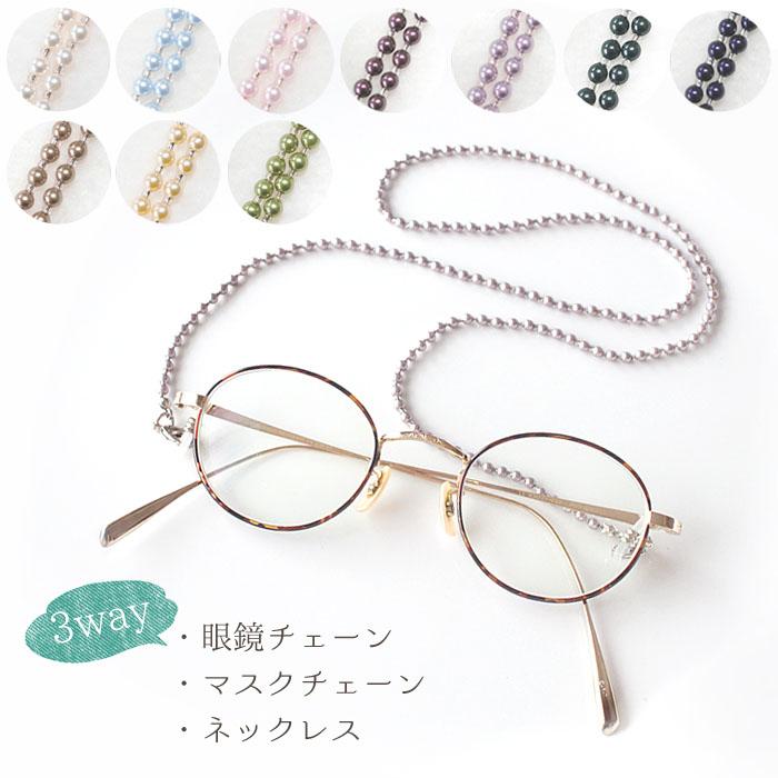 眼鏡チェーン マスクチェーン 激安通販専門店 購入 ネックレス スワロフスキー社製3mmパールのシンプルな 3wayアクセサリー メール便OK