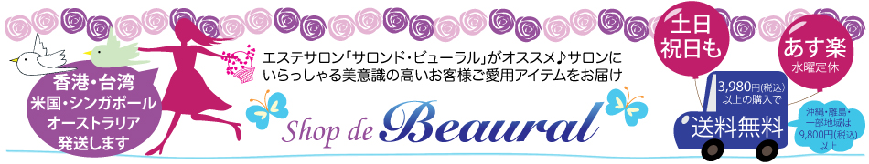 Shop de Beaural:あなたに世界一のキレイと幸せをお届けするトータルビューティショップ