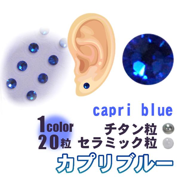 チタン粒、セラミック粒(アレルギーフリー)タイプから選択可☆ Beaut 耳つぼジュエリー 日本製 (1シート20粒) カプリブルーー全3サイズ 初心者用耳つぼ説明書付き
