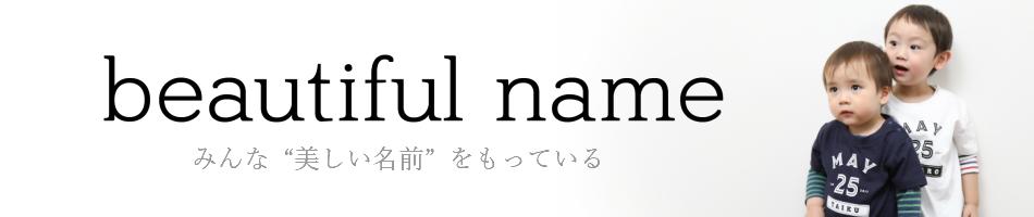beautiful name:みんなが持っている美しい名前を、Tシャツやグッズに加工します。