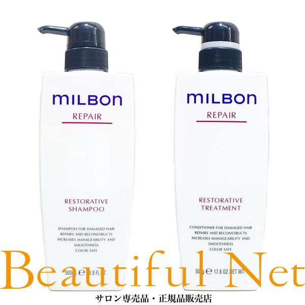 グローバル ミルボン リストラティブ シャンプー 500ml リストラティブ トリートメント 500g セット【MILBON】リペア