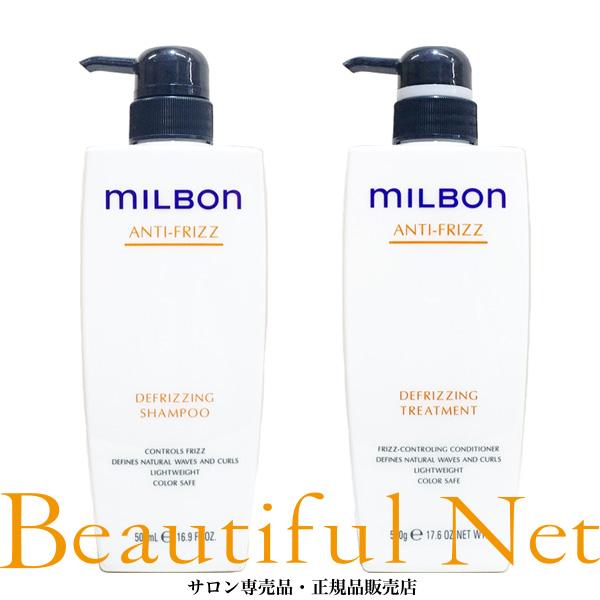 グローバル ミルボン ディフリッジング シャンプー 500ml ディフリッジング トリートメント 500g セット【MILBON】アンチフリッズ