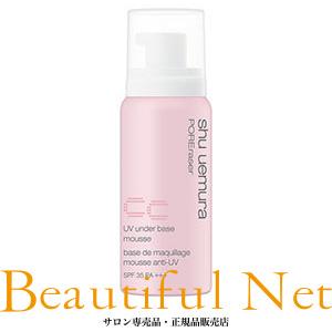 シュウウエムラ UV アンダーベース ムース ピンク CC 50g SPF 35 PA+++ メイクアップ ベース 化粧下地:ビューティフルネット店